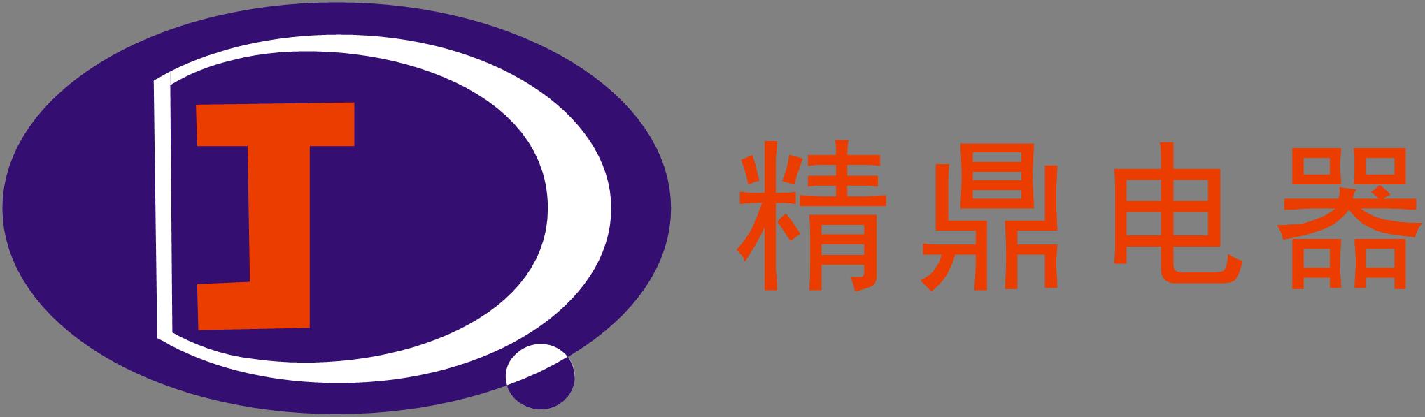 广州市精鼎电器科技有限公司