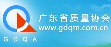 广东省质量协会