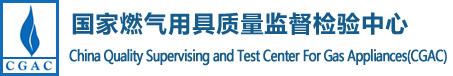 国家配资用具质量监督检验中心