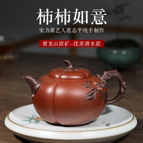 yixing teapot clayteapot chinese pot qingshui clay HL001(043)