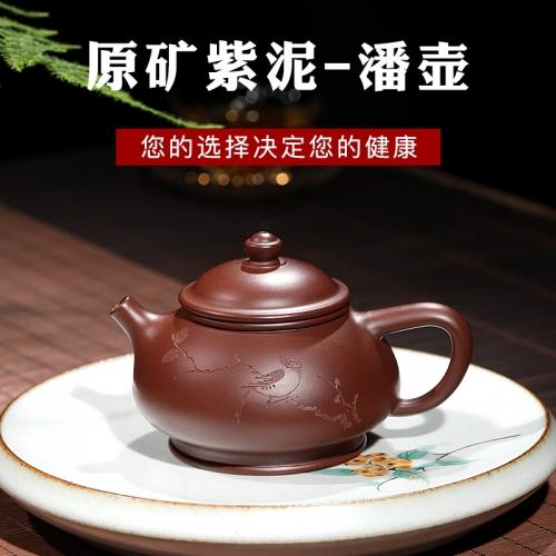 yixing teapot clayteapot chinese pot  purple clay HL001