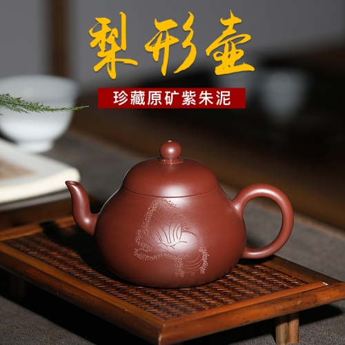yixing teapot clayteapot chinese pot zhuni  clay HL001