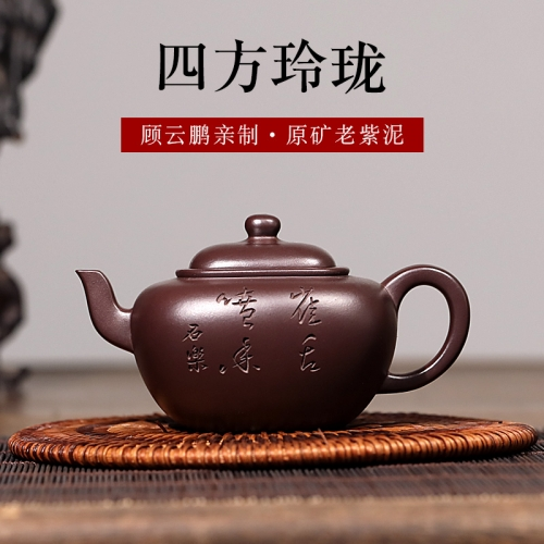 yixing teapot clayteapot chinese pot purple clay HL001(049)