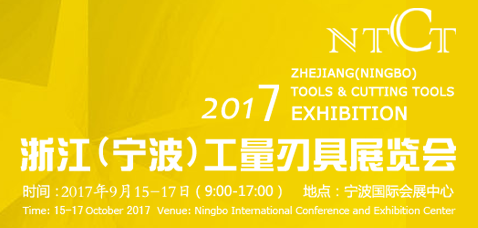 Xincheng Precision | Zhengjiang(Ningbo) Tools & Cutting Tools Exhibition