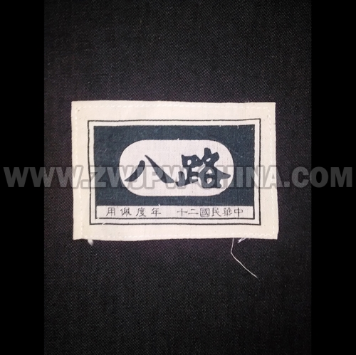 China WW2 Army Eighth RouteArmband Cloth Badges