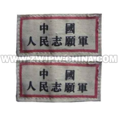 China WW2 Army People Volunteer Chest Mark