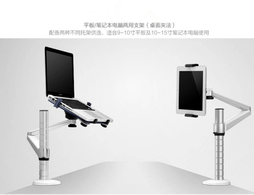 Laptop & Tablet PC Folding Bracket