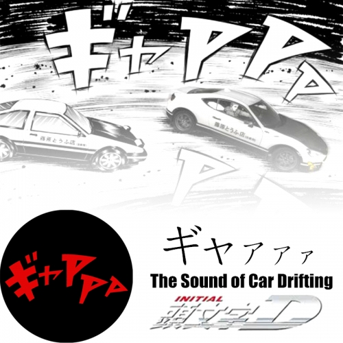 Initial D Racing Wheel Center Caps 70mm(63mm) Sound of Car Drift Japanese Characters
