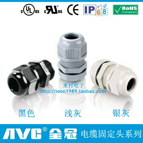 Taiwan AVC waterproof joint full crown waterproof cable fixed head heat resistant grade fire resistant acid and alkali