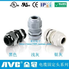 Taiwan AVC waterproof joint full crown waterproof cable fixing head FGA13-08G gray black