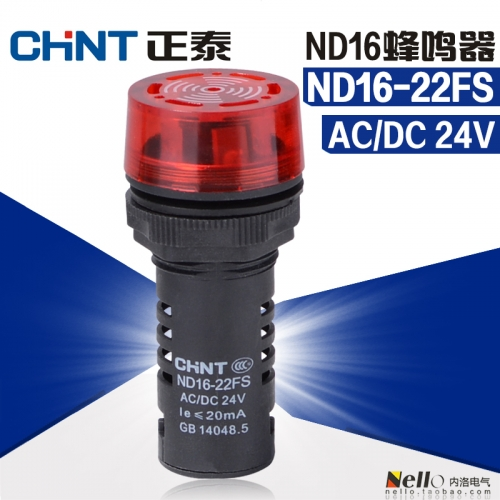 CHINT ND16 series lights, buzzer, ND16-22FS, AC/DC24V, intermittent flashing red