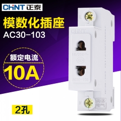 CHINT guide socket modular socket AC30-103 10A AC250V two insert rail installation