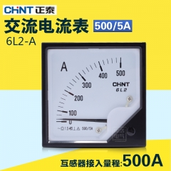 CHINT alternating current meter, mechanical pointer ammeter, 6L2-A 500/5A, mutual inductor