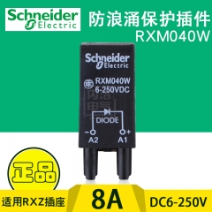 Genuine Schneider relay coil anti pole protection accessories RXM040W surge suppression module 6-250V