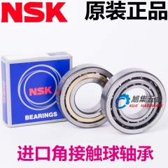 Imported NSK angular contact ball bearings, 7017 A, AW, BW, DB, BDB pairs of high-speed spindle bearings
