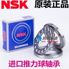Imported NSK thrust ball bearings, 512368236 dimension 180*250*56 three piece plane thrust bearings