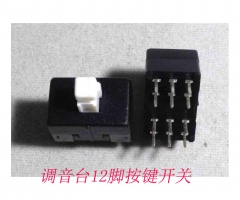 Japan imported YA-MAHA soundskill mixer self-locking switch 8.5mm*13 mm switch with 12 feet