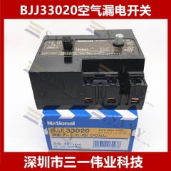 New Japanese Matsushita original box BJJ33020 air leakage switch JIS interchangeability 3P30A 15mA