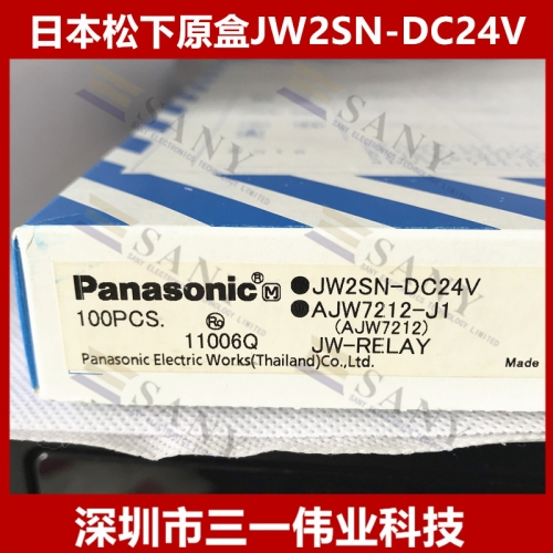 Japan Matsushita original JW2SN-DC24V AJW7212 power relay replaces G2R-2-24VDC