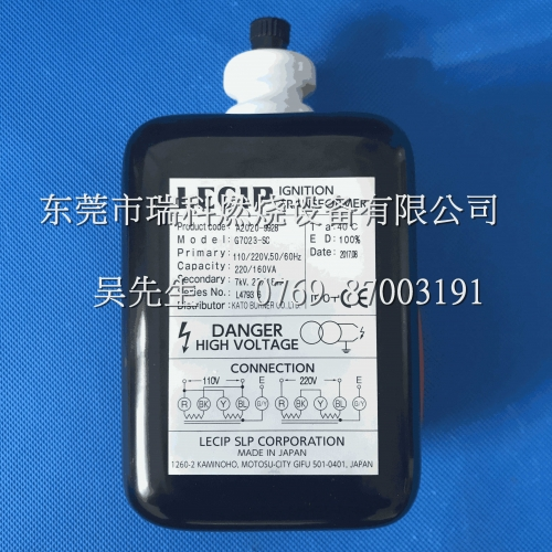 LECIP G7023-ZC Ignition Transformer   Japan Sanyang Burner Only Transformer