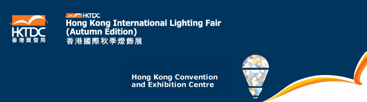 Hong Kong International Lighting Fair (Autumn Edition) 2019