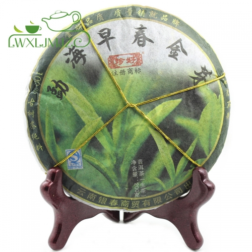 200g 2011yr Menghai Early Spring Raw Puer Tea Cake Green Puerh Tea  Sheng Pu erh Tea