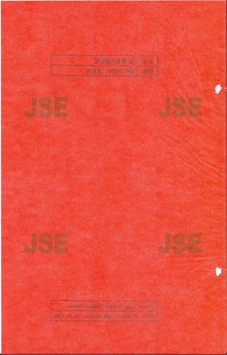 24g橙色半透明紙