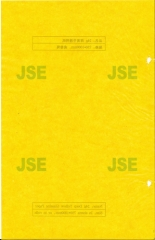 24g yellow glassine paper