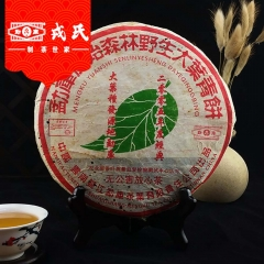 "Mengku Rong Shi 2005 the Pu Erh ""Original Forest Wild Tea"" Raw Puerh 400g"