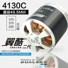 ECO4130C-V2 series brushless outrunners