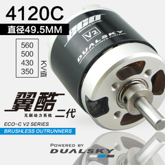ECO4120C-V2 series brushless outrunners