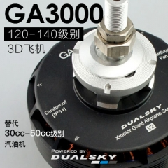 GA3000 Giant Airplane Series, for E-conversion of gasoline airplane