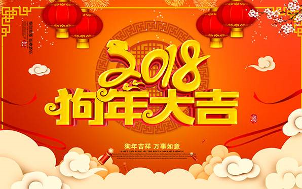 Spring Festival Holiday 2018