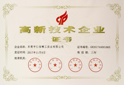 Certificate of New and High Technology Enterprise