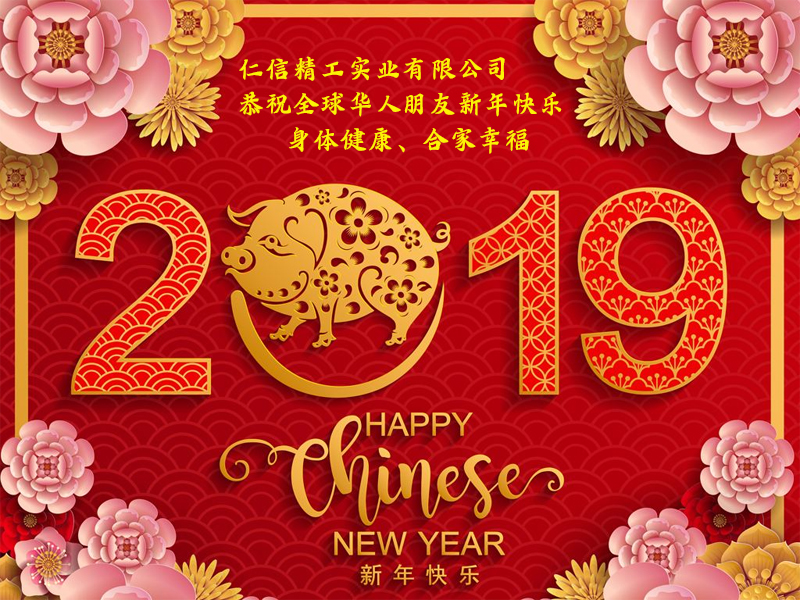 The Lunar Spring Festival holiday in 2019