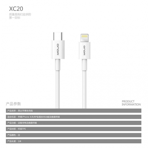 ONDA-XC20 USB Type-C To Lightning Quick Charging Data Cable USB Communication Line For Mobile phone and Tablets