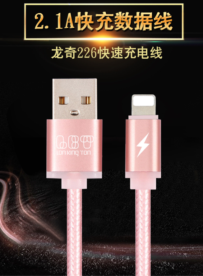 226 2.1A usb charging cable Manufacturer, mobile data cable Aluminum alloy nylon For Mobile phone and Tablets