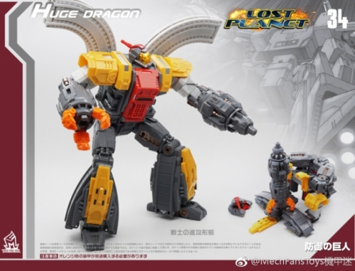 MechFansToys Mech Fans Toys MFT MF-34 MF34 Huge Dragon Omega Suprem Re-issue