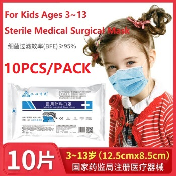 KIDS 50PCS (5PACKs) Sterile Medical Surgical Face Masks FDA CE Certificate, 2-8 days fast delivery to worldwide