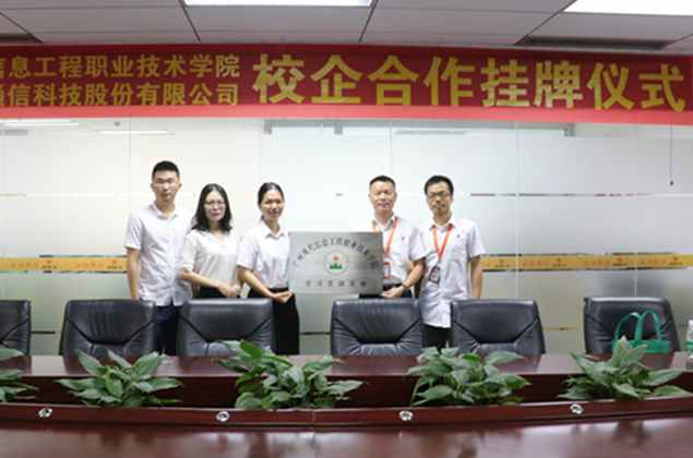 V-SOL And Guangzhou Modern Information Engineering College Holding The School-Enterprise Cooperation