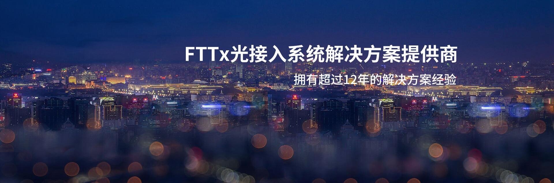 FTTx光接入系统解决方案提供商
