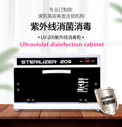 Small Ultraviolet Disinfection Cabinet, Underwear Baby Bottle Ozone Ultraviolet Disinfection Cabinet UV209