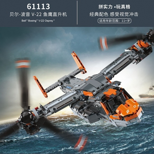 61113 1725pcs Bell-Boeing V-22  Static Building Block Toys Ship From China
