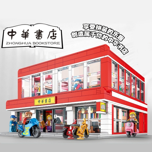 86003 2353pcs Street View Series China Bookstore Commercial Street Building Puzzle Assembled Building Block Toys Ship From China