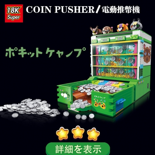 K104 2980pcs Automatic coin pusher  Building Blocks Toy Ship From China