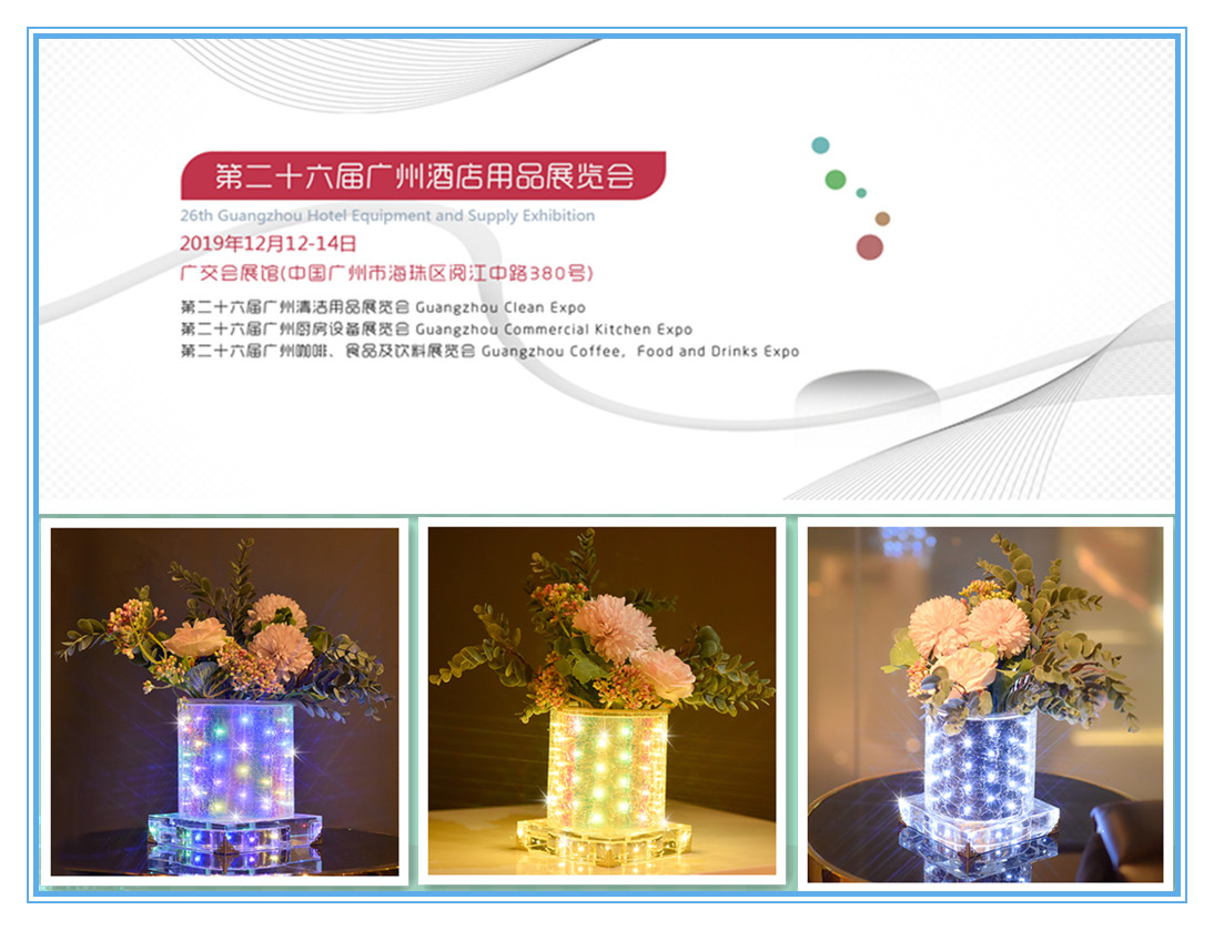 December 2019 Guangzhou hotel supplies exhibition