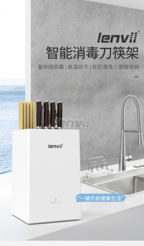 White Intelligent Disinfection Knife Holder Chopstick Holder, Ultraviolet Sterilization | LENVII HL-S001