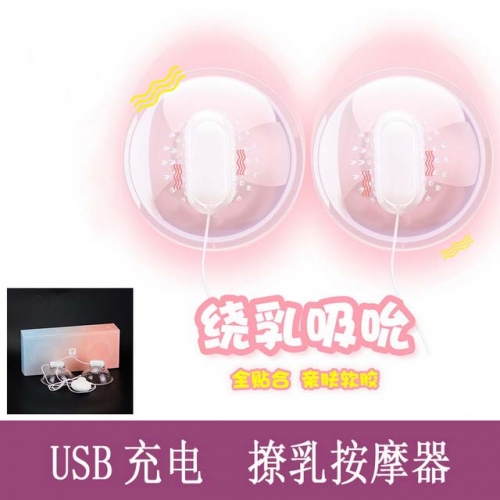 [GALAKU] nipple and breast massager teasing licking milk vibrating egg feminine supplies equipment pinching nipple sex toys