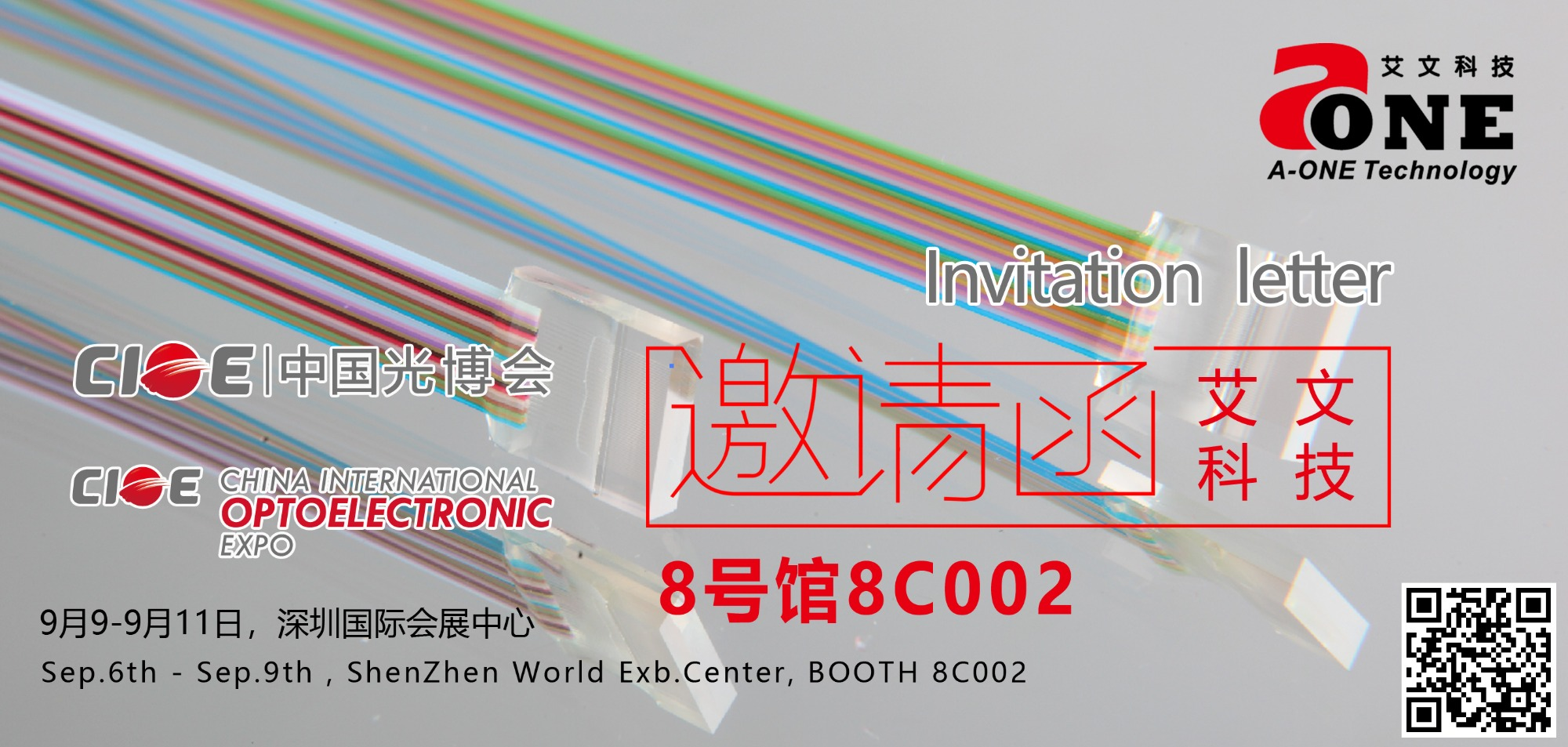 CIOE2020 | A-ONE Technology unveiled silicon optical coupling solutions such as Fiber Array/AWG/PM gold-plated fiber/Y cable