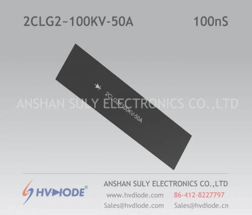 HVDIODE manufacturers produce genuine good goods 2CLG2 ~ 100KV-50A high voltage silicon stack high frequency 100nS